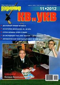 Радиомир КВ и УКВ №11 2012