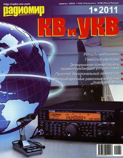Радиомир КВ и УКВ №1 2011 год