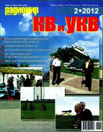Радиомир КВ и УКВ №2,2012