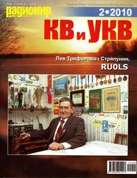 Радиомир КВ и УКВ №2 2010