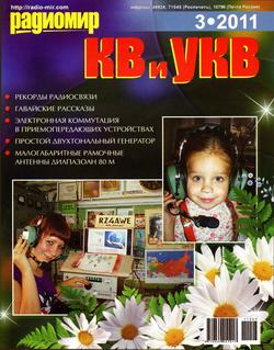 Радиомир КВ и УКВ №3 2011