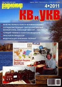 Радиомир КВ и УКВ №4 2011