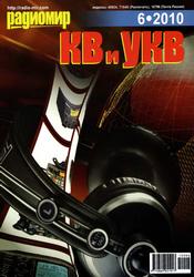 Радиомир КВ и УКВ №6 2010