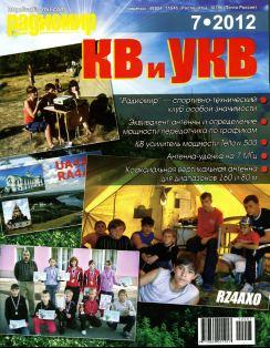 Радиомир КВ и УКВ №7.2012