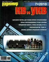Радиомир КВ и УКВ №7 2010
