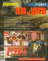 Радиомир КВ и УКВ №7 2011