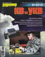 Радиомир КВ и УКВ №8 2010