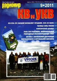 Радиомир КВ и УКВ №9 2011