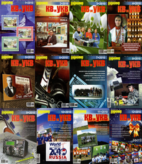 Радиомир кв и укв за 2010 год