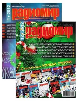 Радиомир №1-12, 2012 год (архив)