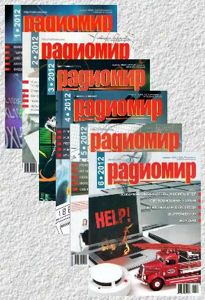 Радиомир №1-6 (2012)