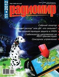 Радиомир №11 2012