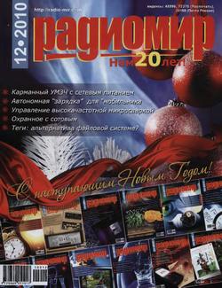 Радиомир №12 2010 год