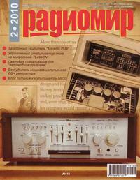 Радиомир №2 2010