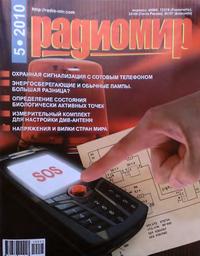 Радиомир №5 2010