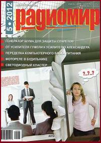 Радиoмир №5 2012