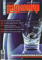 Радиомир №6 2010