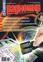 Радиомир №7, 2012