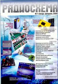 Радиосхема №1 2008