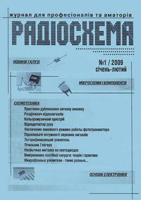 Радiосхема №1 2009