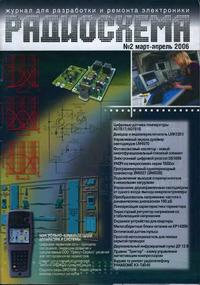 Радиосхема №2 2008