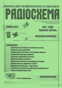 Радiосхема №2 2009