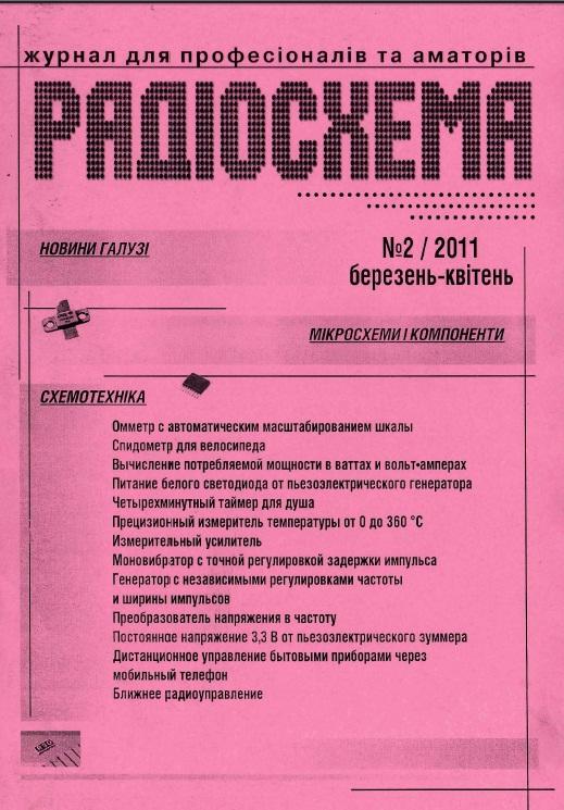 Радiосхема №2 2011
