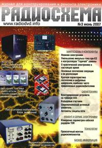 Радиосхема №3 2007