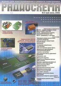 Радиосхема №3 2008