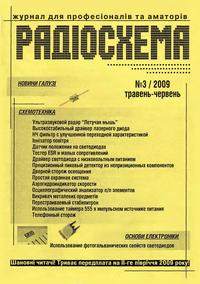 Радiосхема №3 2009