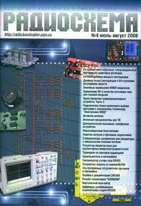 Радиосхема №4 2006