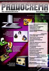Радиосхема №4 2007