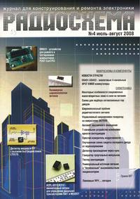 Радиосхема №4 2008