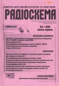Радiосхема №4 2009