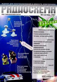 Радиосхема №5 2007