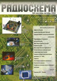 Радиосхема №5 2008