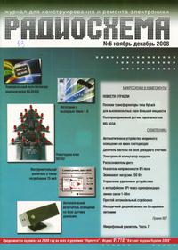 Радиосхема №6 2008