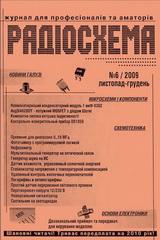 Радiосхема №6 2009