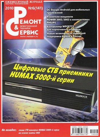 Ремонт и Сервис №6 (141) 2010