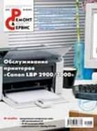 Ремонт и Сервис №8 2012