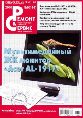 Ремонт и Сервис №9 (144) 2010
