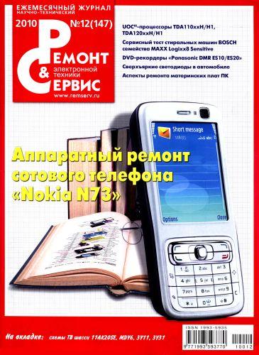 Ремонт и сервис №12(147)  (2010 декабрь)