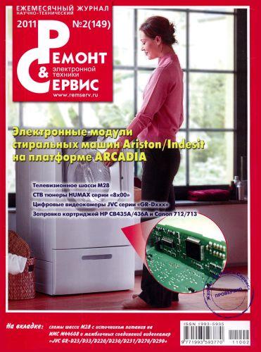 Ремонт и сервис №2(149) (2011 февраль)