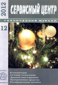 Сервисный центр №12 2012