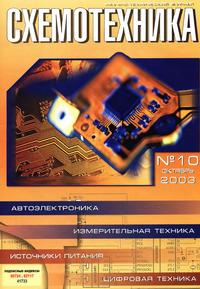 Схемотехника №10 2003