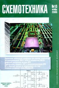 Схемотехника №10 2005