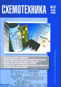 Схемотехника №10 2006