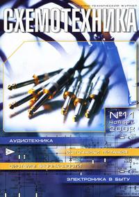 Схемотехника №11 2002