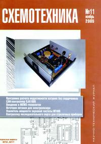 Схемотехника №11 2005
