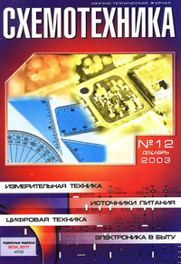Схемотехника №12 2003